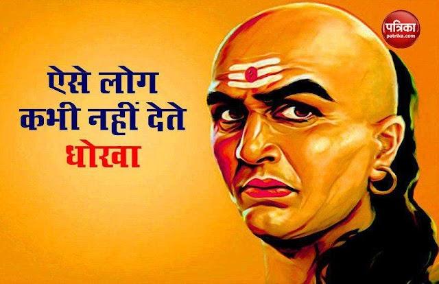 Chanakya Niti: इस तरह के लोग कभी किसी को नहीं देते धोखा, ऐसे करें पहचान