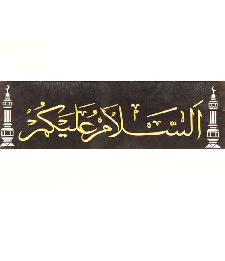 Assalamualaikum with Minarate - Islamic Frames - Essentials