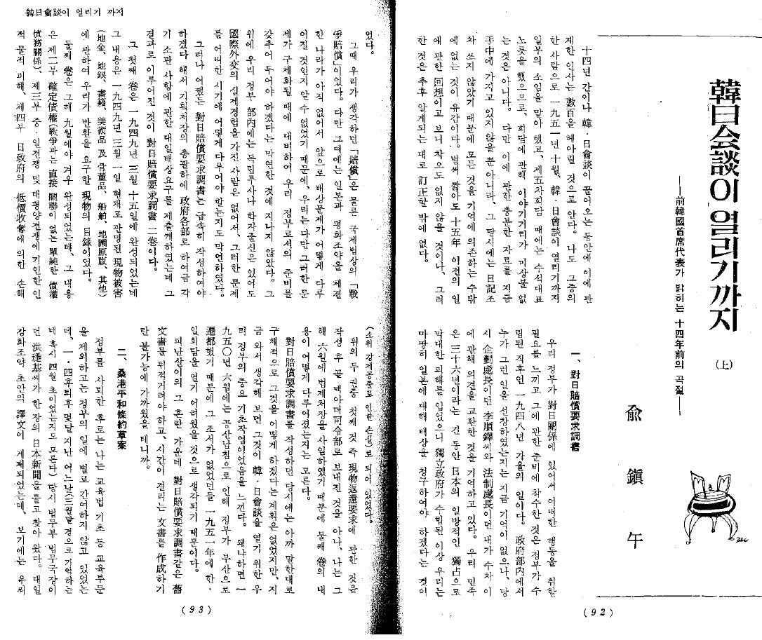 1966 兪鎮午「韓日会談が開かれるまで」(上下)『思想界』1966 2月号・3月号_1