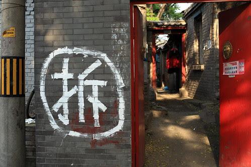 Chāi (拆), Baoguosi Dongjiadao, Xuanwu district, Beijing, China - Sunday, 23rd May 2010