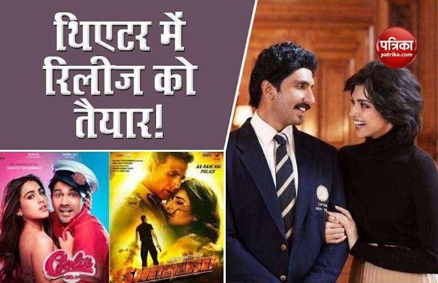 15 अक्टूबर से खुलेंगे सिनेमाघर, बॉलीवुड की ये बड़ी फिल्में रिलीज होने के लिए तैयार!
