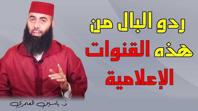 ردوا بالكم من هذه القنوات الإعلامية    ذ. ياسين العمري / yassine elamri