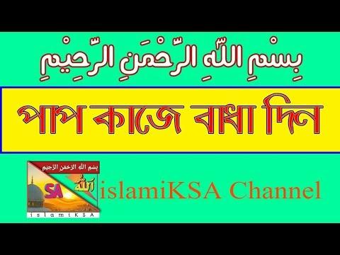 পাপ কাজে বাধা না দেয়ার কারণেই --------(পুরো ভিডিওটি দেখুন)islamic Video By islamiKSA Channel.