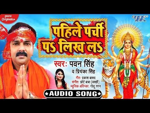 Parchi Pa Likh La Lyrics पहिले पर्ची प लीख ल- Pawan Singh - Devi Geet