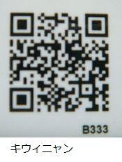 妖怪ウォッチのメダルのqrコードフルーツニャン Qrコード