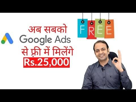 Google Ads 2021 Offer Rs.25000 का Cash Back (Hindi)