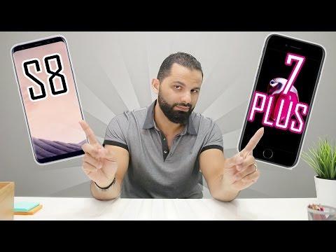 8 اسباب تميز سامسونج اس 8 عن ايفون 7 بلس !