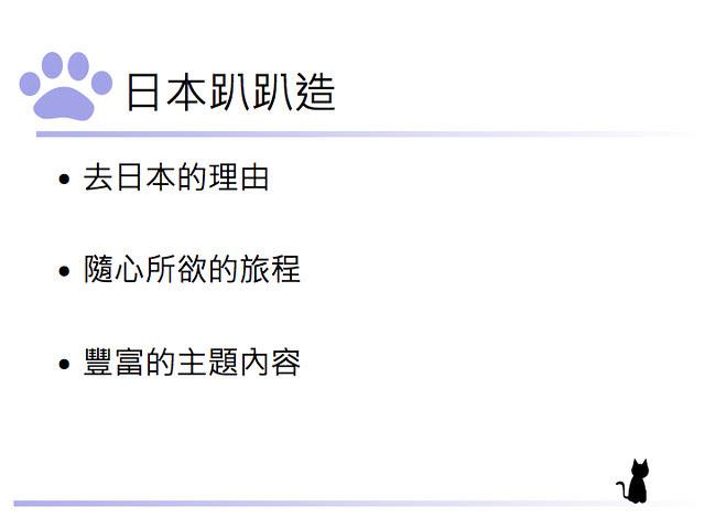 TBG-日本自助旅行之必要 – 溫泉+20121110.004