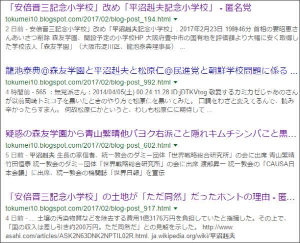 https://www.google.co.jp/#q=site://tokumei10.blogspot.com+%E5%B9%B3%E6%B2%BC%E8%B5%B3%E5%A4%AB&tbs=qdr:w&*