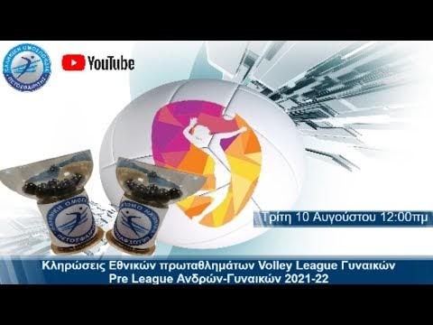 Οι κληρώσεις των Εθνικών πρωταθλημάτων Volley League Γυναικών, Pre League Ανδρών-Γυναικών 2021-22