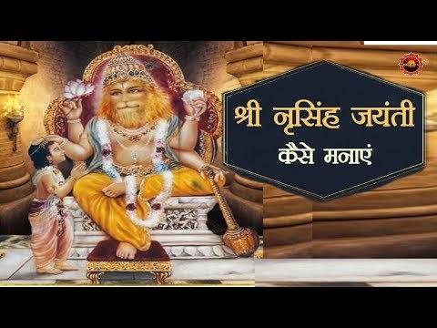 How to Celebrate Narasimha Jayanti: जानें श्री नृसिंह जयंती पर मंत्र, व्...