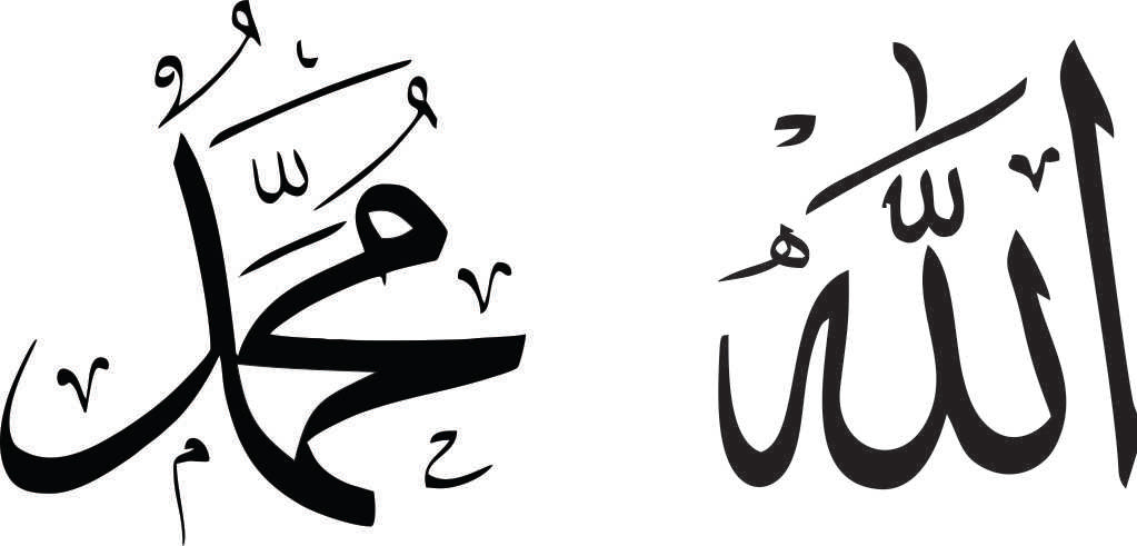 Kaligrafi Png Clipart Best