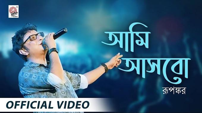 Ami Ashbo Lyrics (আমি আসবো) Rupankar Bagchi Song