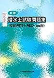 潜水士試験問題集―模範解答と解説(100題)