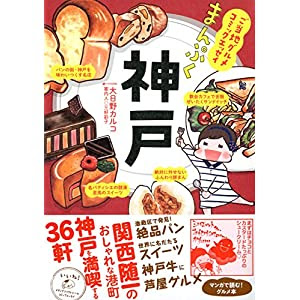 ご当地グルメコミックエッセイ まんぷく神戸 (メディアファクトリーのコミックエッセイ)