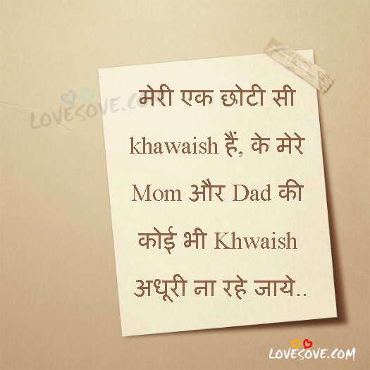 Meri Chhoti Si Khawaish Hai Love Status For Mom Dad