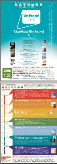 Tokyo Peace Film Festival PDF