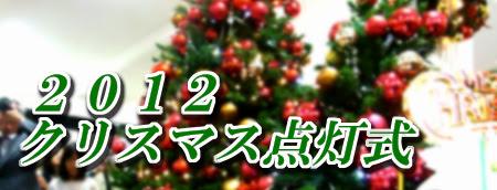 2012,2012クリスマス,2012x'masイベント,クリスマス点灯式