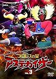 プロレスの星 アステカイザー VOL.3 [DVD]