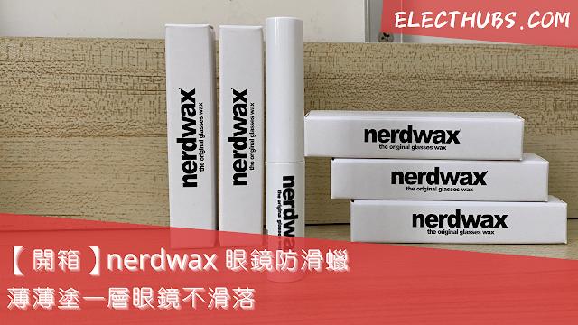 【nerdwax 眼鏡防滑蠟】開箱試用:薄塗一層 眼鏡不滑落 輕細易清洗