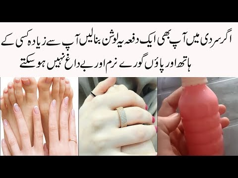 SKIN WHITENING LOTION FOR HANDS AND FOOT SPECIALLY FOR WINTER