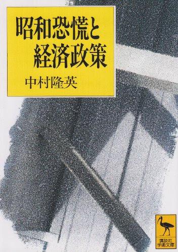 昭和恐慌と経済政策 (講談社学術文庫 (1130))