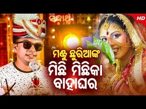 Masti Song by Sidharth Music Sulochana Sulochana- Full HD Download
