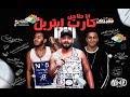 تحميل - مهرجان انا طاحن كارت ابتريل mp3