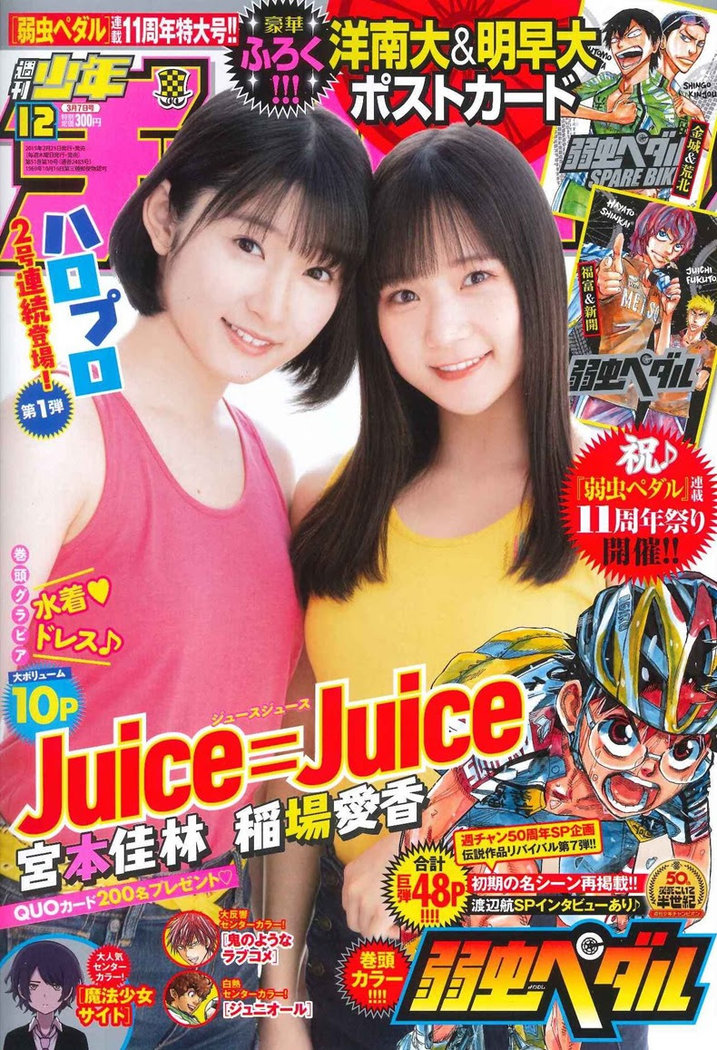Miyamoto Karin Inaba Manaka JuiceJuice