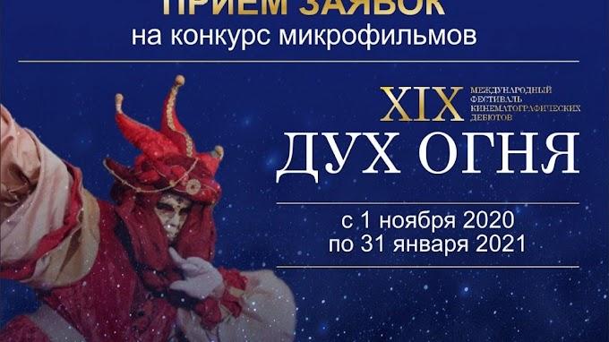 Прием заявок на конкурс микрофильмов фестиваля «Дух огня» продлен до 31 января