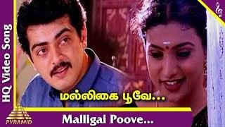 Malligai Poove Video Song | Unnidathil Ennai Koduthen