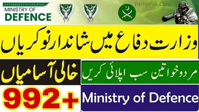 Ministry of Defence Jobs 2021 – recruitments.com.pk