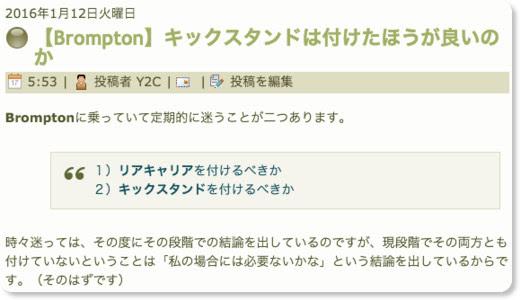 http://ishibashi-tataku.blogspot.jp/2016/01/brompton.html