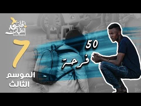 الموسم الثالث – برنامج قلبي اطمأن - 50 فرحة السودان – الحلقة 7 - رمضان 2020