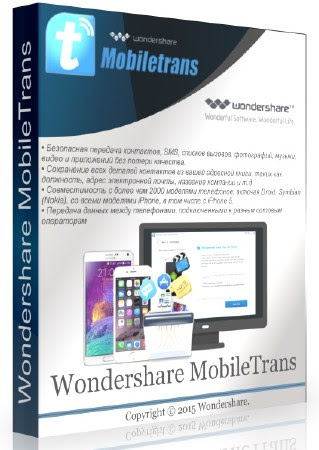 Wondershare MobileTrans 7.6.1.480 License Key, Registration Code, Crack Free Download