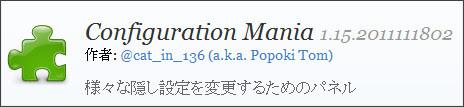 https://addons.mozilla.org/ja/firefox/addon/configuration-mania-4420/