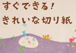 かわいいキリグラフ付箋切り絵の作り方 みんなの作品集 Naver