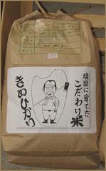 S01 rice bag