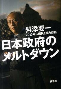 日本政府のメルトダウン