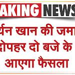 Aryan Khan Drugs Case: आर्यन खान की जमानत पर दोपहर दो बजे के बाद आएगा फैसला | Hindi News | Latest