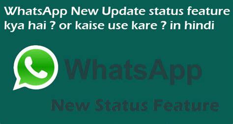 whatsapp status feature kya hai  kaise  kare