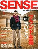 SENSE(センス)2012年 04月号 [雑誌]