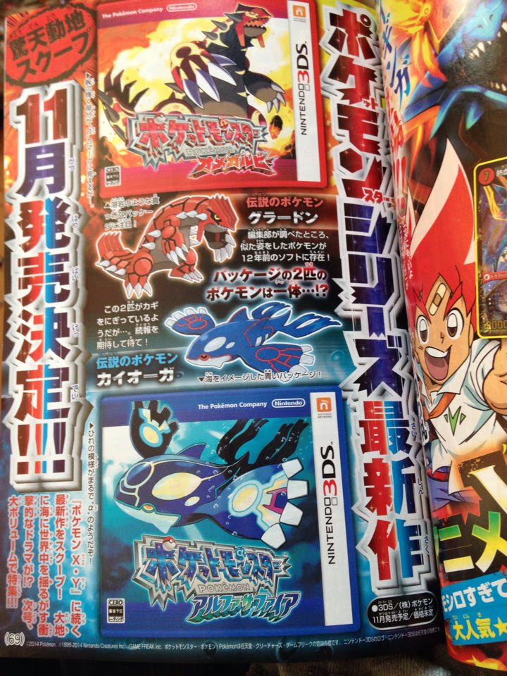 CoroCoro will have new content for Pokemon Omega Ruby