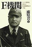 F機関‐アジア解放を夢みた特務機関長の手記‐