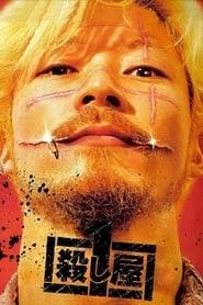 Ichi the Killer 2001 stream deutsch komplett