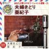 TEICHIKU ORCHESTRA - anata ga utau karaoke new hit sokuhou25