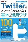 できるポケット Twitterをスマートに使いこなす基本&活用ワザ100  [できる100ワザ ツイッター 改訂新版]