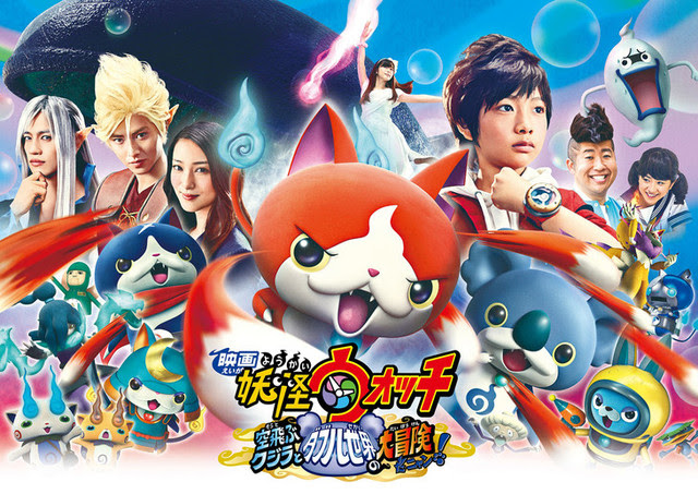 Jenny S Online Live Action Yo Kai Watch The Movie