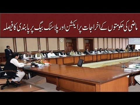 In Federal Cabinet Meeting decided to taken action on previous government expanses