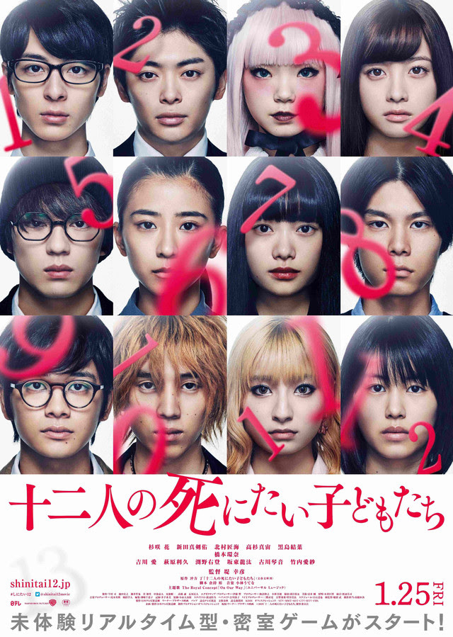 🎬 Movie Review: 12 Suicidal Teens (十二人の死にたい子どもたち)